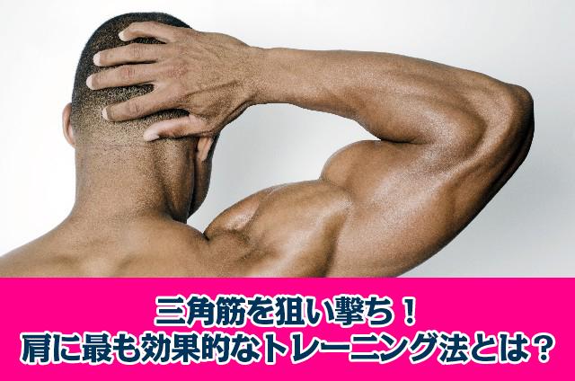 三角筋を狙い撃ち!肩に最も効果的なトレーニング法とは?