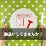 糖質制限ダイエットの勘違い