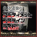 アルティメットプロテイン・ライト