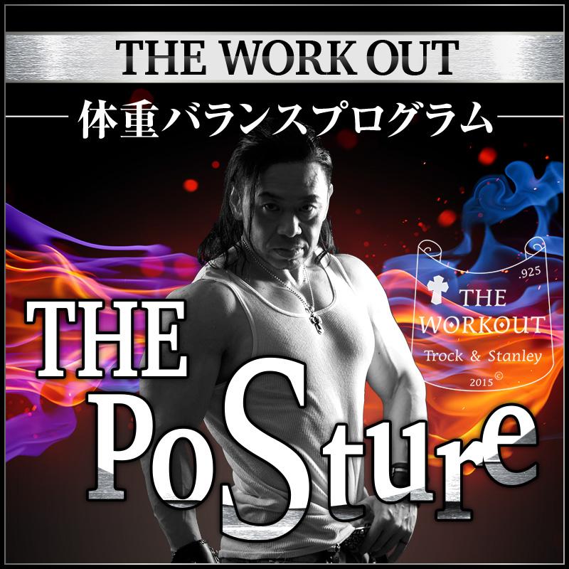 体重バランスプログラム【POSTURE】