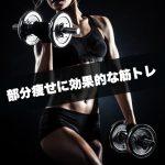 女性が部分痩せするために筋トレすると逆に太るという噂の真実