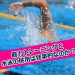 筋力トレーニングと水泳の併用は効果的なのか?