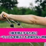 O脚を矯正するためにインナーマッスルを鍛えても意味がない明確な理由