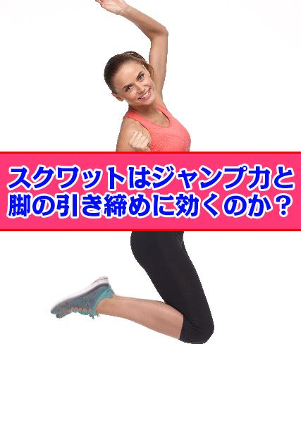 スクワットはジャンプ力と脚の引き締めに効くのか?